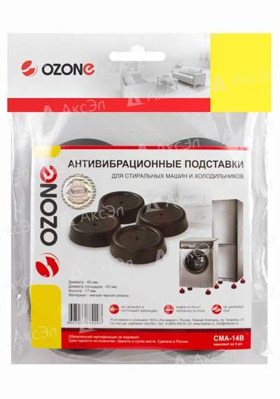 CMA 14B.4 - CMA-14B Ozone Антивибрационные подставки для стиральных машин и холодильников, 4 шт., черные