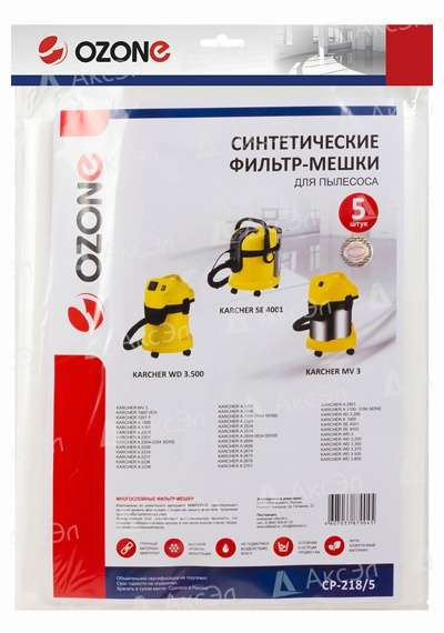 CP 218 5.4 - CP-218/5 Фильтр-мешки Ozone для пылесоса KARCHER MV 3, WD 3, 5 шт.