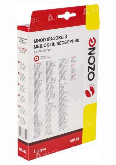 MX 02.5 - MX-02 Мешок-пылесборник Ozone многоразовый для пылесоса  ELECTROLUX, соответствует типу: S-Bag.