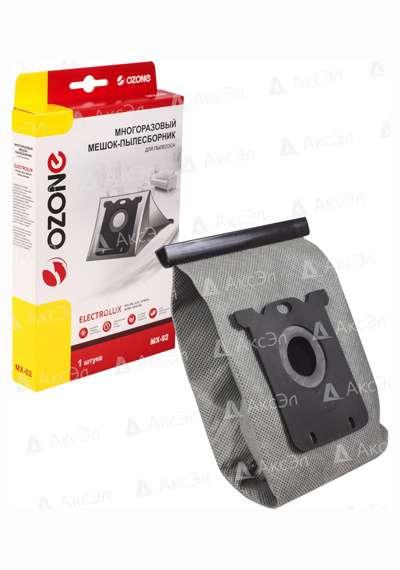 MX 02 - MX-02 Мешок-пылесборник Ozone многоразовый для пылесоса  ELECTROLUX, соответствует типу: S-Bag.