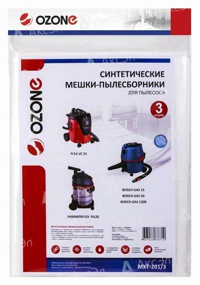 MXT 201 3.4 - MXT-201/3 Мешки Ozone для пылесоса BOSCH GAS 15, BOSCH GAS 20, FLEX, HAMMER, 3 шт.