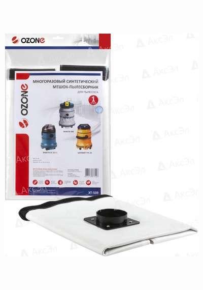 XT 509 - XT-509 Мешок-пылесборник Ozone многоразовый для пылесоса  MAKITA 440, 448, 3510