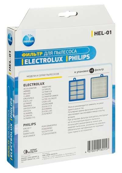 """HEL 01 7 1 - HEL-01 HEPA-фильтр для пылесоса ELECTROLUX / PHILIPS с логотипом """"S-bag"""" (коды EFH-12 / FC 8031)"""