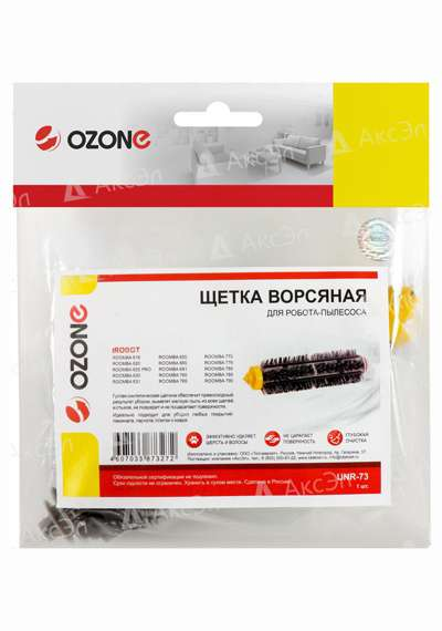 UNR 73.4 - UNR-73 Щетка ворсяная Ozone для робота-пылесоса iRobot ROOMBA, 1 шт.