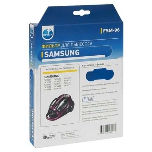 fsm96  1 1 500x500 - FSM-96 NEOLUX Фильтр для SAMSUNG SC-96.. (код фильтра DJ63-01161B /A)