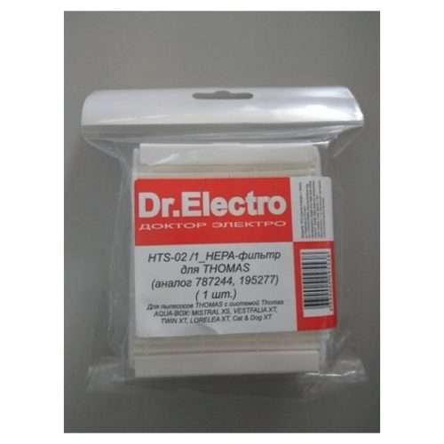 hts 021 1 500x500 - HTS-02/1 HEPA-фильтр для пылесоса THOMAS Vestfalia XT (соответствует 787244)