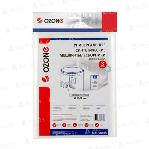 MXT UN10 3.4 вертикальные мешки для проф. пылесосов универсальные 500x500 - MXT-UN10/3 Мешки универсальные OZONE, до 36 литров, вертикальные,3 шт.