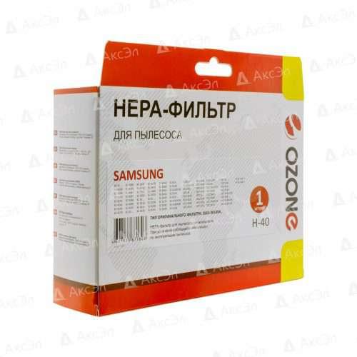H 40.5 500x500 - H-40 HEPA фильтр для пылесоса SAMSUNG, 1 шт., соответствует DJ63-00539A