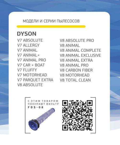 HDS-08_3 Фильтр для Dyson