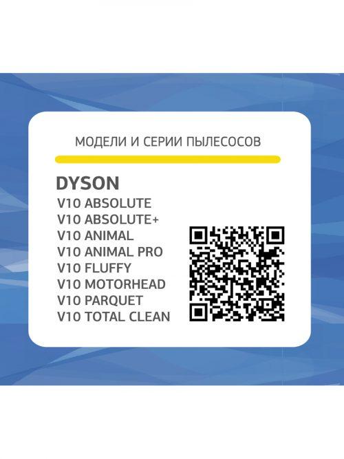 HDS-10_05 HEPA-фильтр для пылесоса Dyson V10